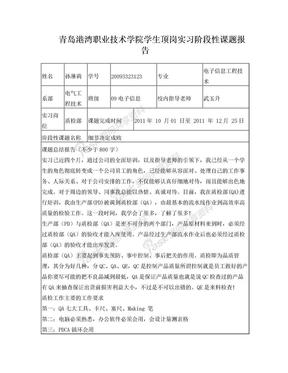 阶段性顶岗实习课题报告2