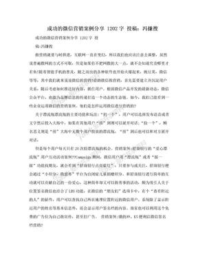 成功的微信营销案例分享 1202字 投稿:冯搛搜