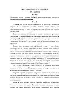 【分享】2010俄语专业八级考试真题