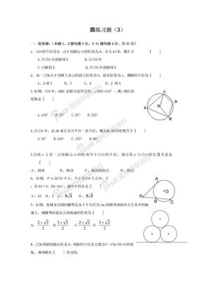 圆练习题(3)
