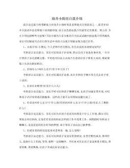 幼升小简历自我介绍