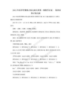 2013年春季学期伟才幼儿园大班第一周教学计划 - 钦州市伟才幼儿园