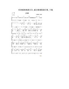 经典歌曲曲谱大全_流行歌曲简谱合集_下载