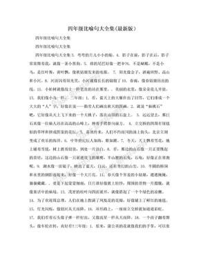 四年级比喻句大全集(最新版)