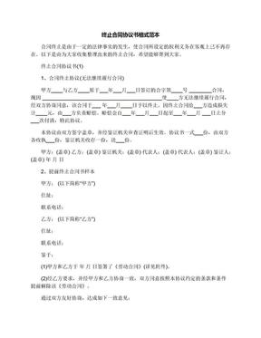 终止合同协议书格式范本