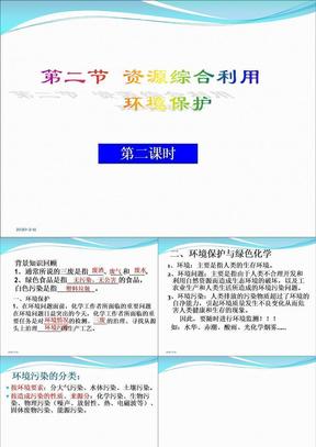 《 环境保护》课件(新人教版必修2)