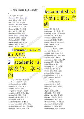 大学英语四级考试大纲词汇