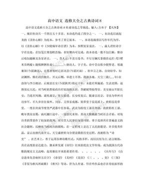 高中语文 选修大全之古典诗词8