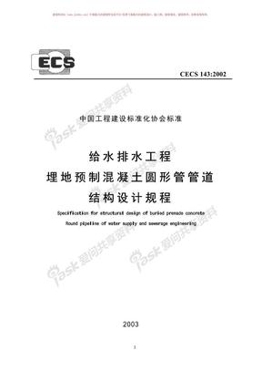 预制混凝土圆形管管道结构设计规程