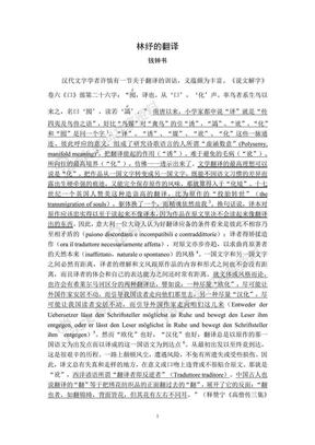 林纾的翻译 [钱钟书]
