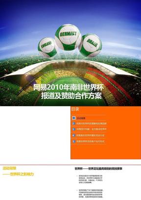 网易2010年南非世界杯报道及赞助合作方案