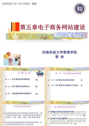 (2012版)第五章电子商务网站建设