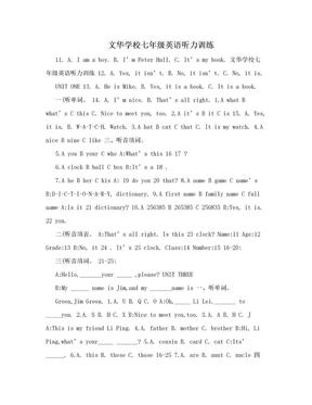 文华学校七年级英语听力训练