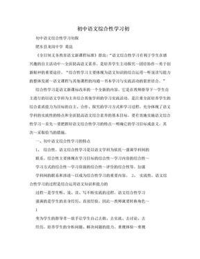 初中语文综合性学习初