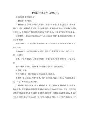 矛盾论读书报告(2000字)