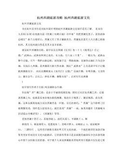 杭州西湖旅游攻略 杭州西湖旅游文化