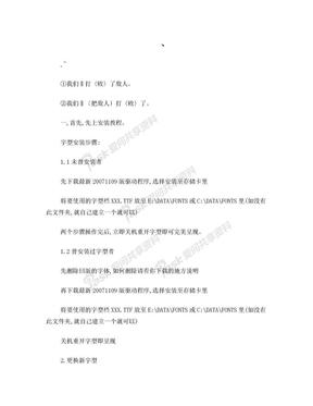 cs-hycyw手机字体修改简明教程