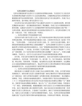 毛泽东思想学习心得体会