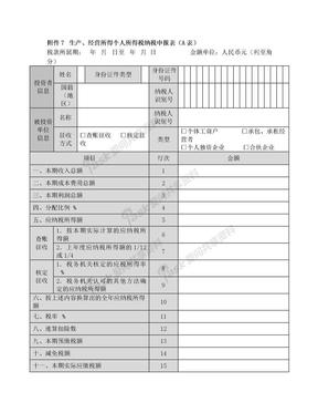 生产、经营所得个人所得税纳税申报表(A表)