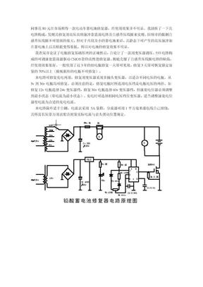 自制电动车蓄电池修复器原理与设计