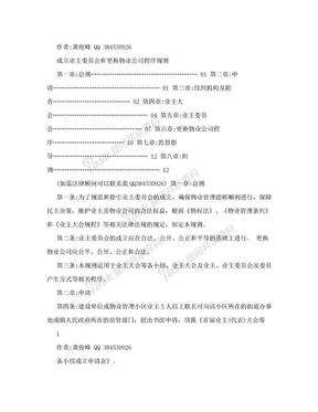 龚俊峰谈成立业主委员会和更换物业公司程序规则