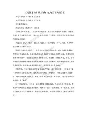 《毛泽东传》读后感:敢为天下先(范本)
