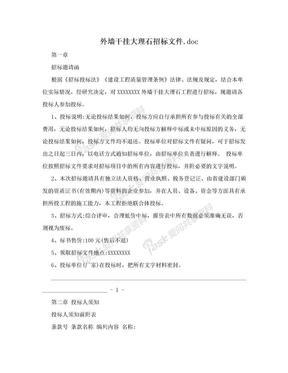 外墙干挂大理石招标文件.doc