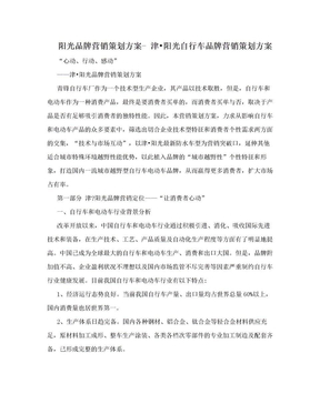 阳光品牌营销策划方案- 津•阳光自行车品牌营销策划方案