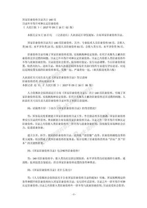 人社部印发《国家职业资格目录》