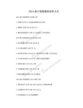 2014南宁装修报价清单大全