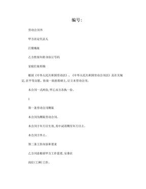 河南省劳动合同范本
