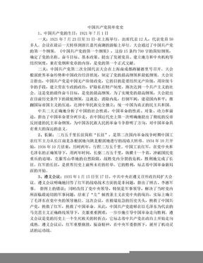 中国共产党简单党史
