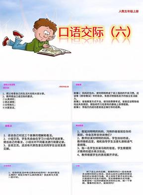 部编人教版小学五年级语文上册课件-口语交际:父母之爱 习作 语文园地六