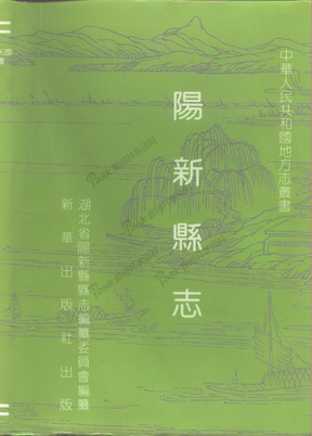 【1993】阳新县志