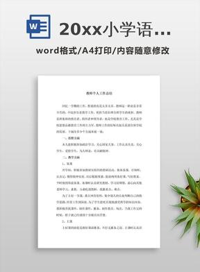 20xx小学语文教师个人工作总结
