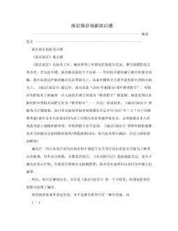 南京南京电影读后感