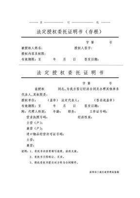 法人授权委托证明书(存根)