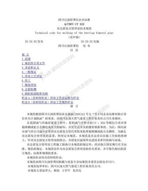 双金属复合管焊接技术规范(报批稿--2)