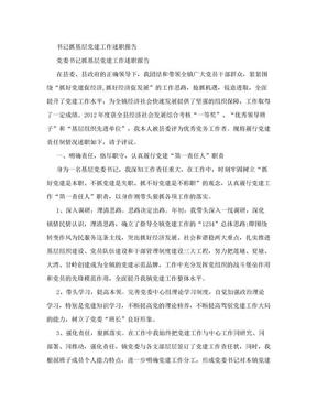 书记抓基层党建工作述职报告