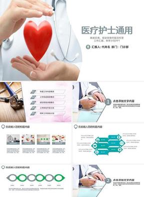 精美实用医疗行业通用ppt模板
