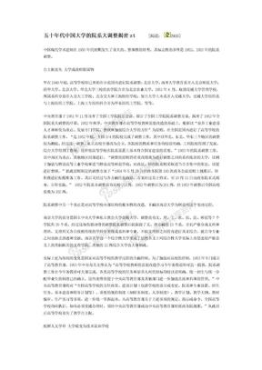 五十年代中国大学的院系大调整揭密