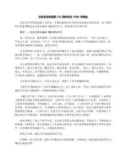 纪念毛泽东诞辰123周年作文1000字精选