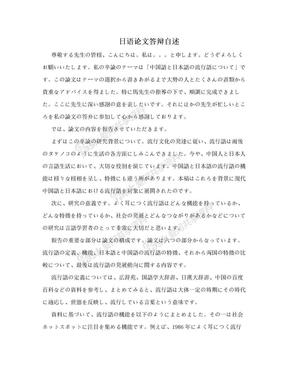 日语论文答辩自述