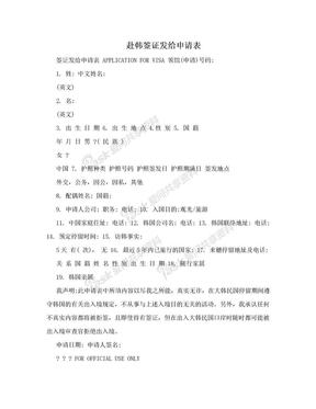 赴韩签证发给申请表
