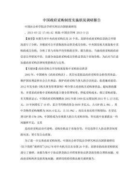 中国政府采购制度实施状况调研报告