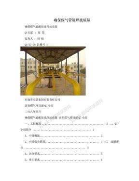 确保煤气管道焊接质量