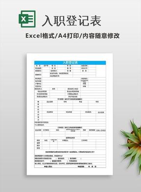 入职登记表