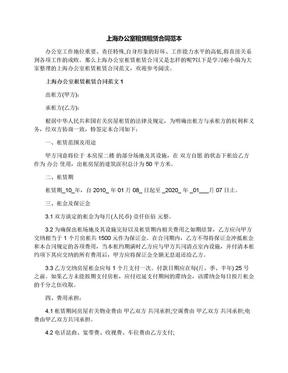 上海办公室租赁租赁合同范本