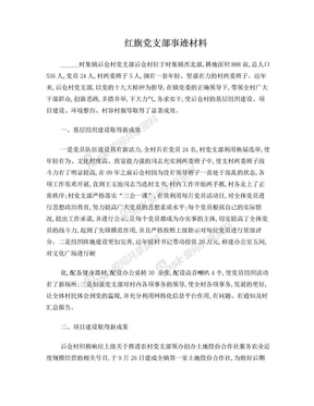 红旗党支部事迹材料