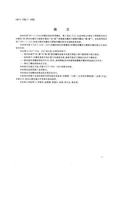 GBT_7306[1].1-2000_55°密封管螺纹_第1部分:圆柱内螺纹与圆锥外螺纹